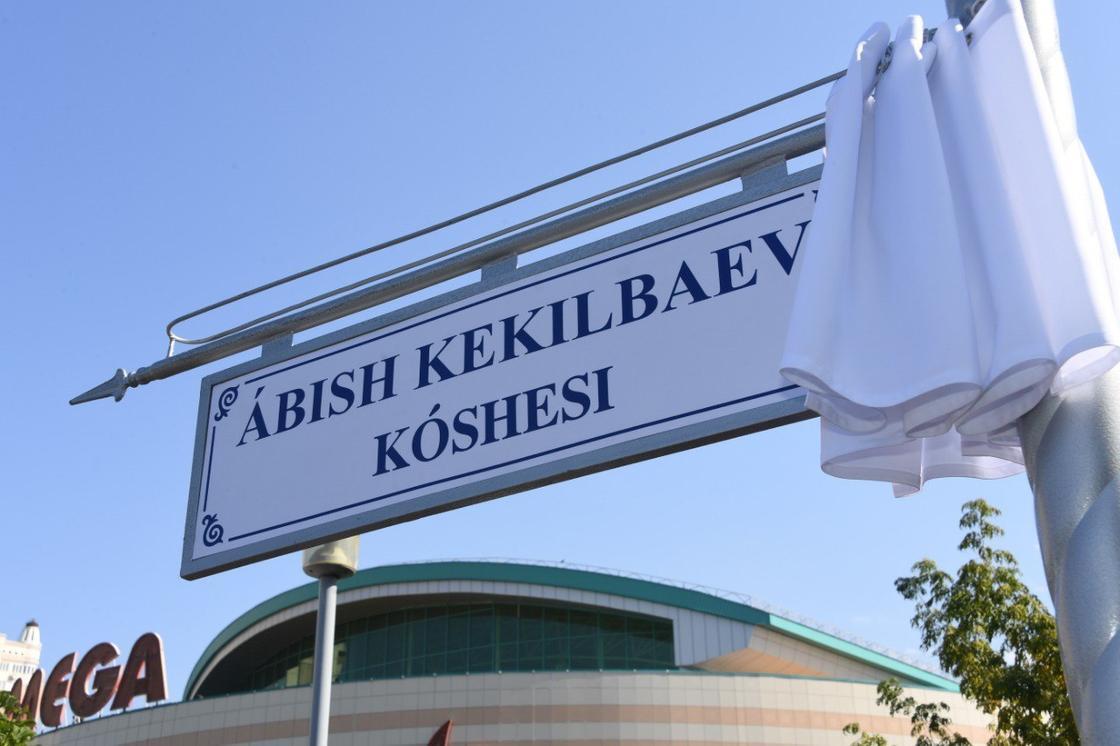 В Алматы переименовали улицу Каблукова