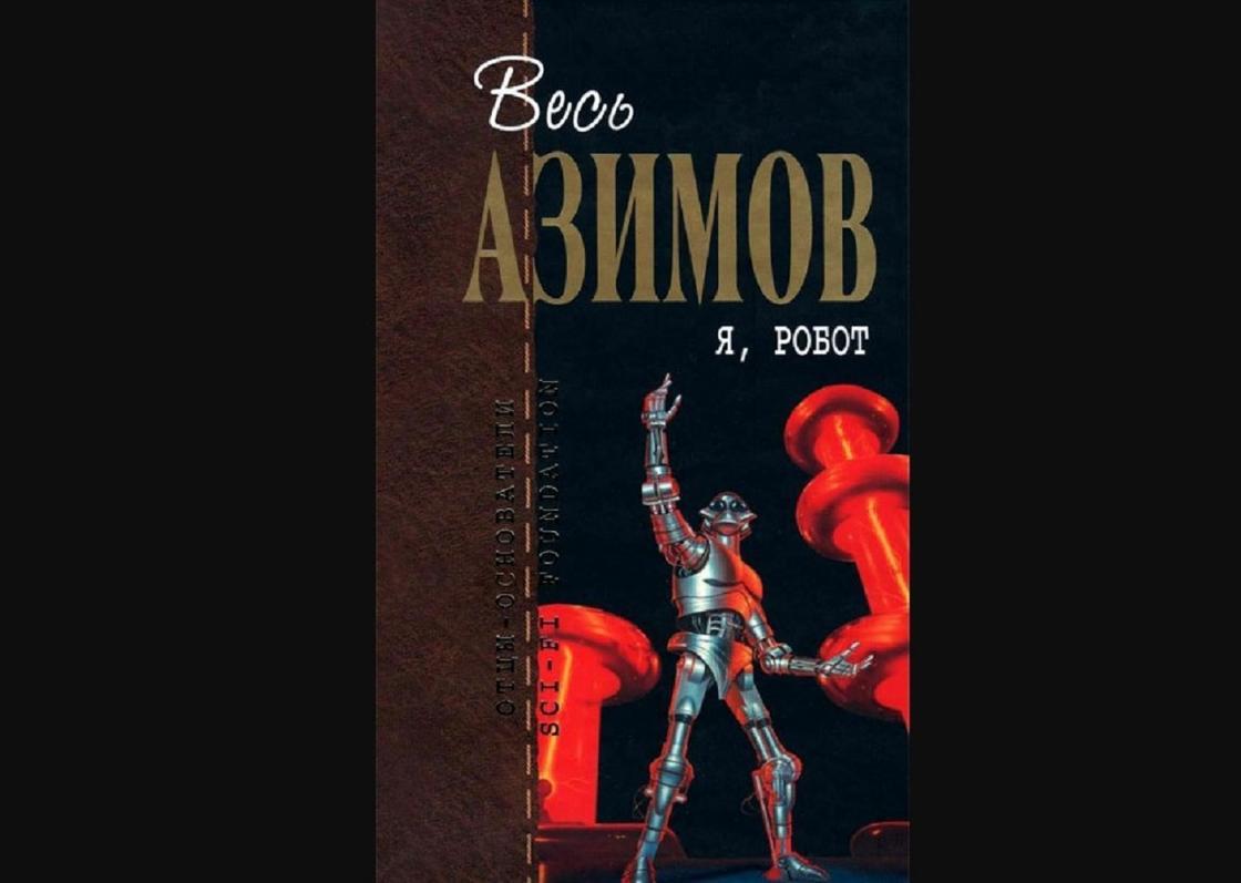 Обложка книги «Я, робот»