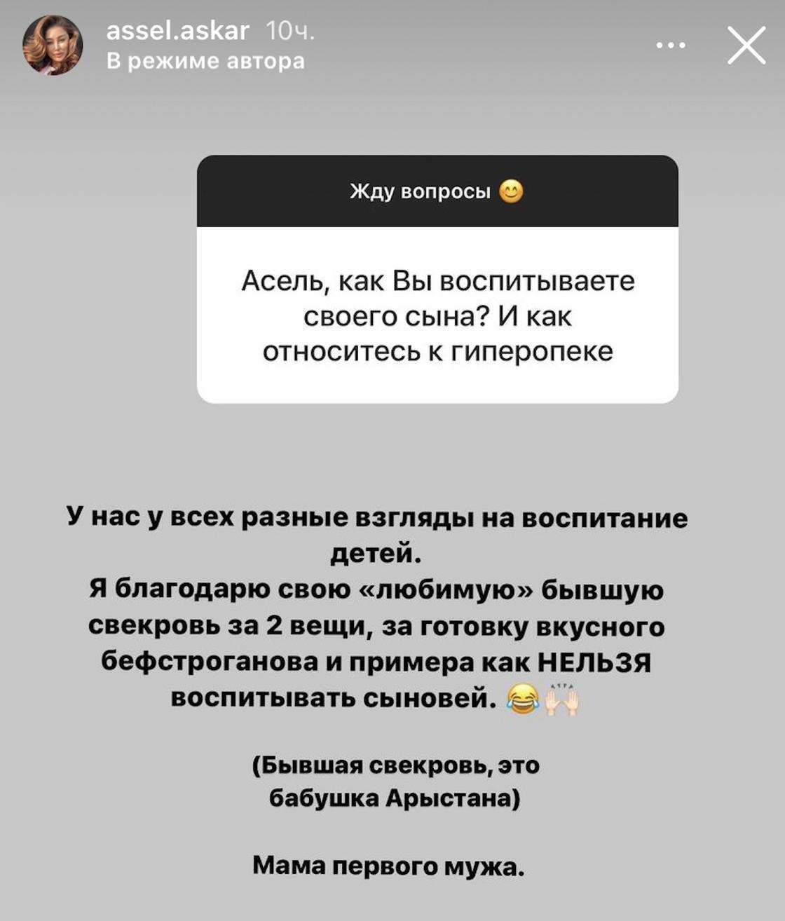 Stories Асель Аскар