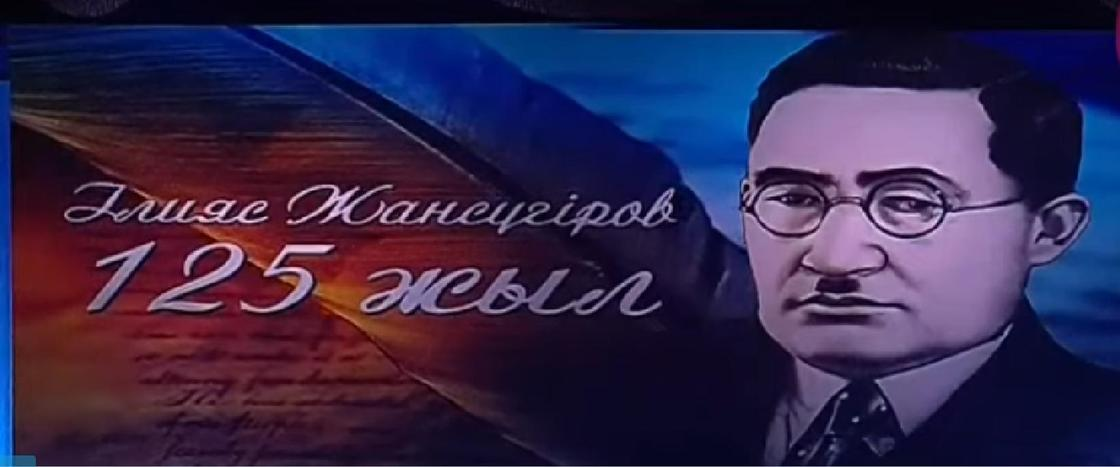 Ильяс Жансугуров: биография и наследие