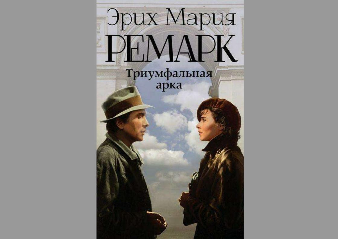Обложка книги «Триумфальная арка»