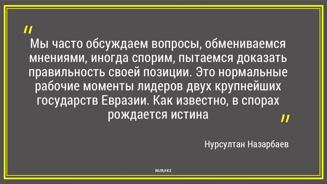 Назарбаев рассказал, как спорил с Путиным