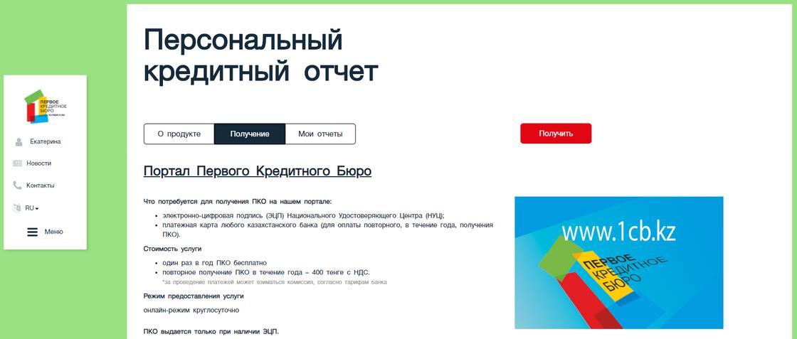 Получение персонального кредитного отчета на портале Первого кредитного бюро