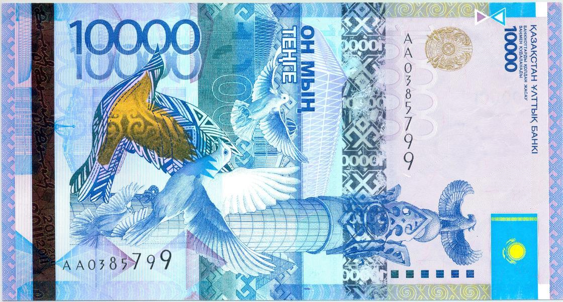 Казахстанская купюра 10 000 тенге 2011 года