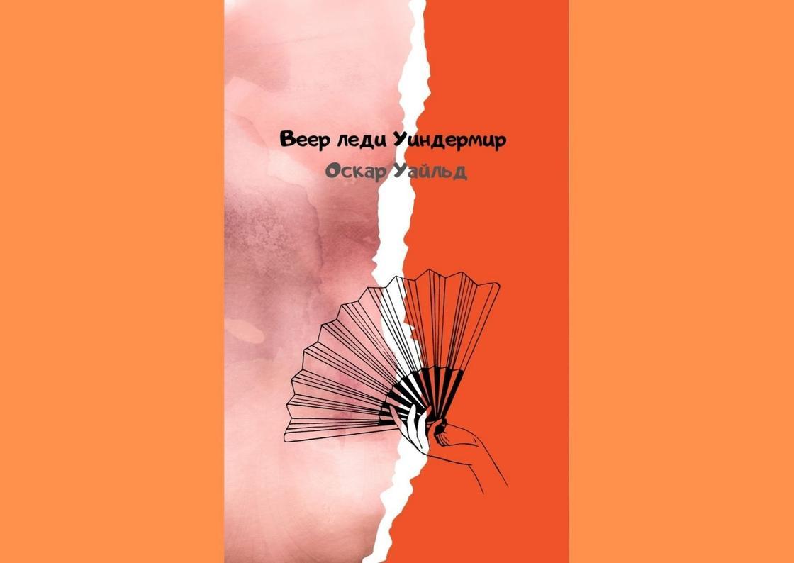 Обложка книги «Веер леди Уиндермир»