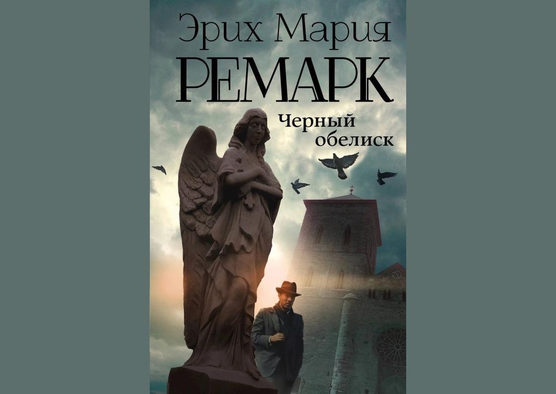 Обложка книги «Черный обелиск»