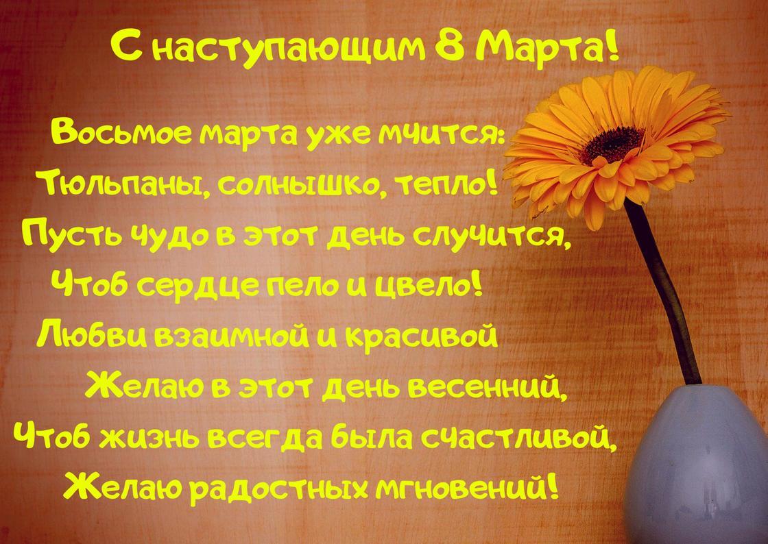 Поздравительная открытка с 8 Марта