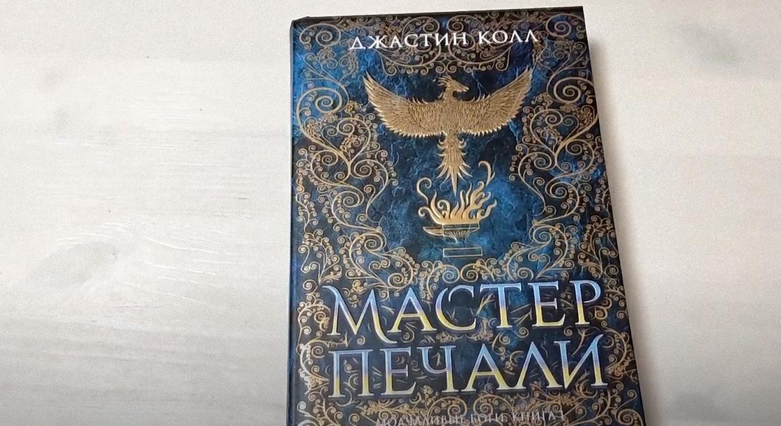 Обложка книги «Мастер печали»