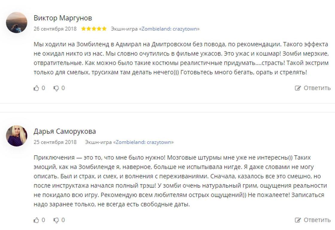 «Добро пожаловать в Zомбилэнд 2»: комментарии зрителей