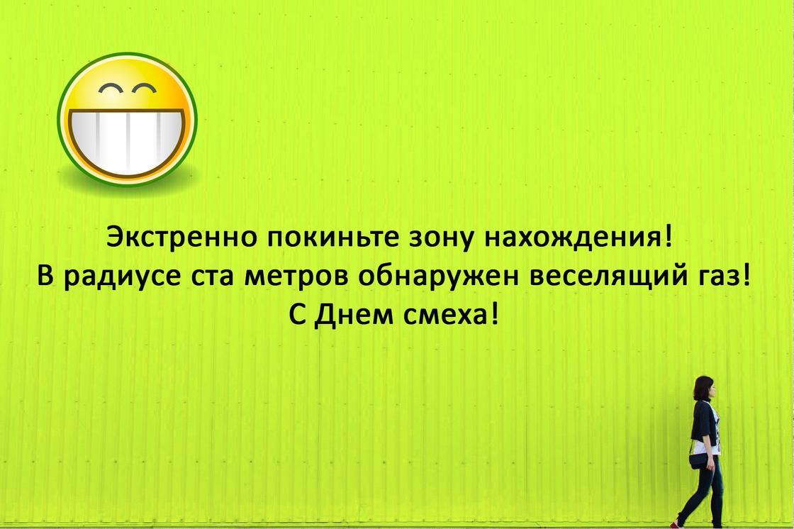Первоапрельское СМС на открытке