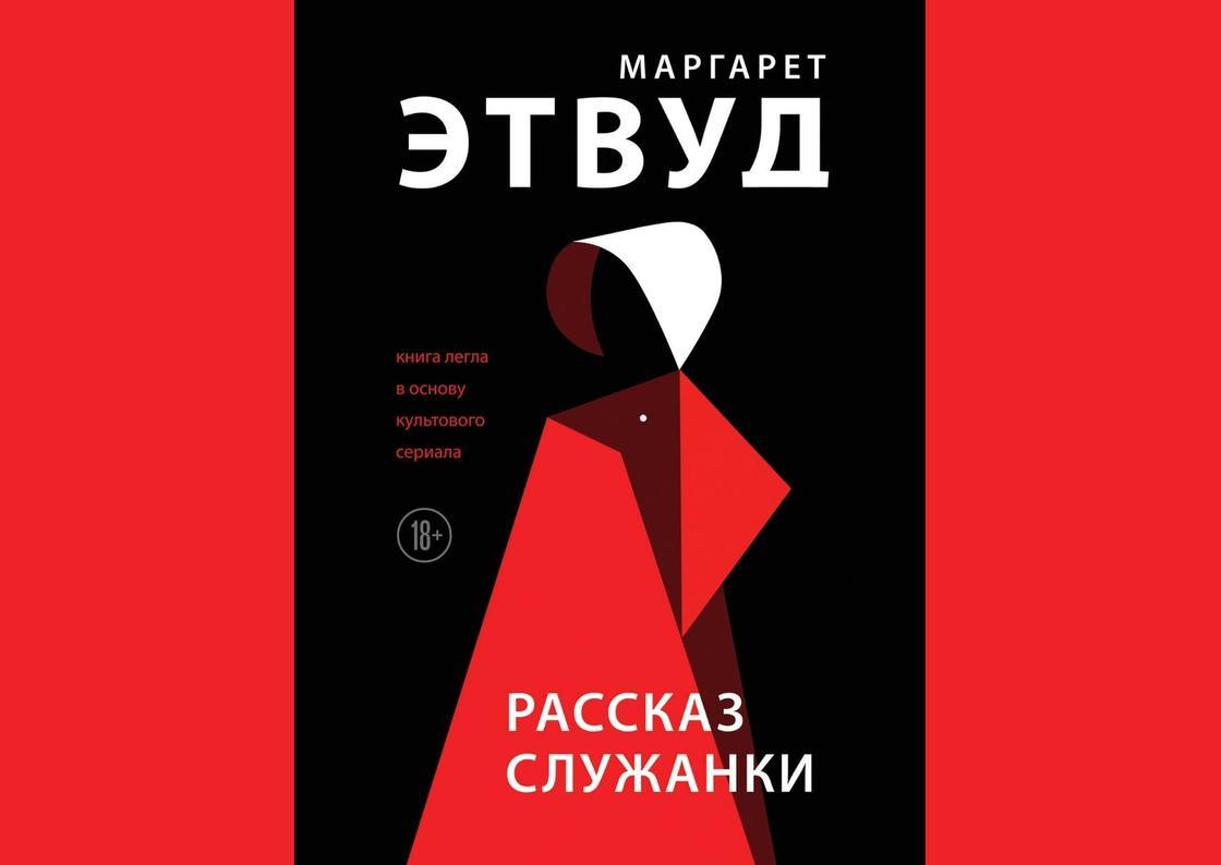 Обложка книги «Рассказ служанки»