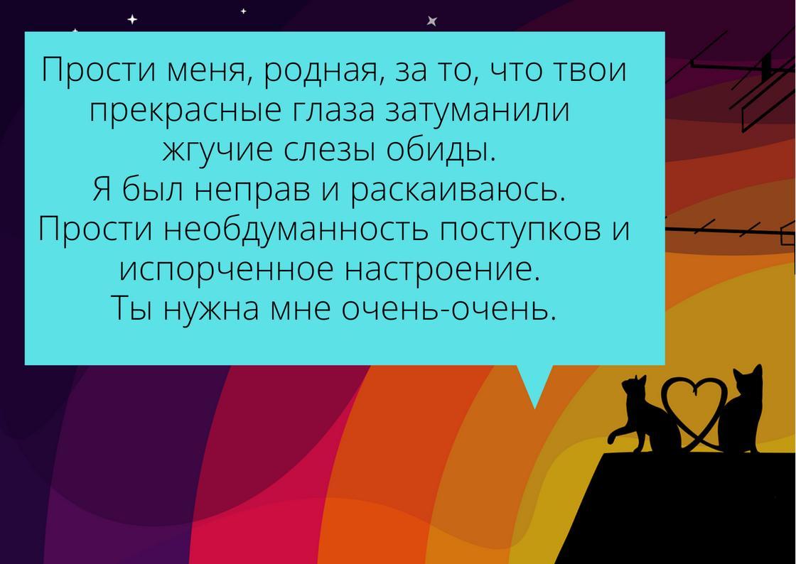 Открытка с извинениями (текст для СМС)
