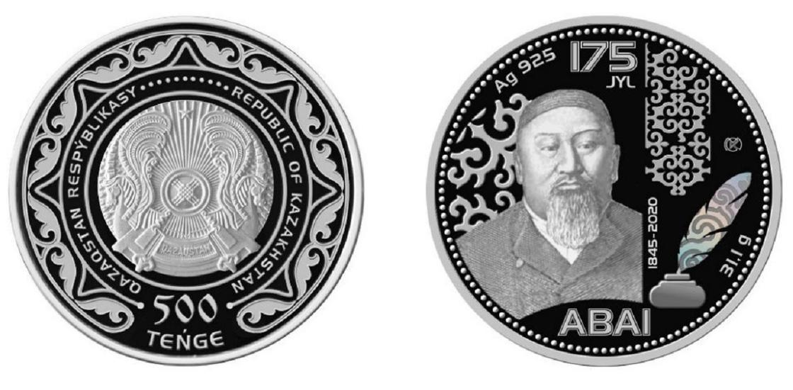 монеты к юбилею Абая