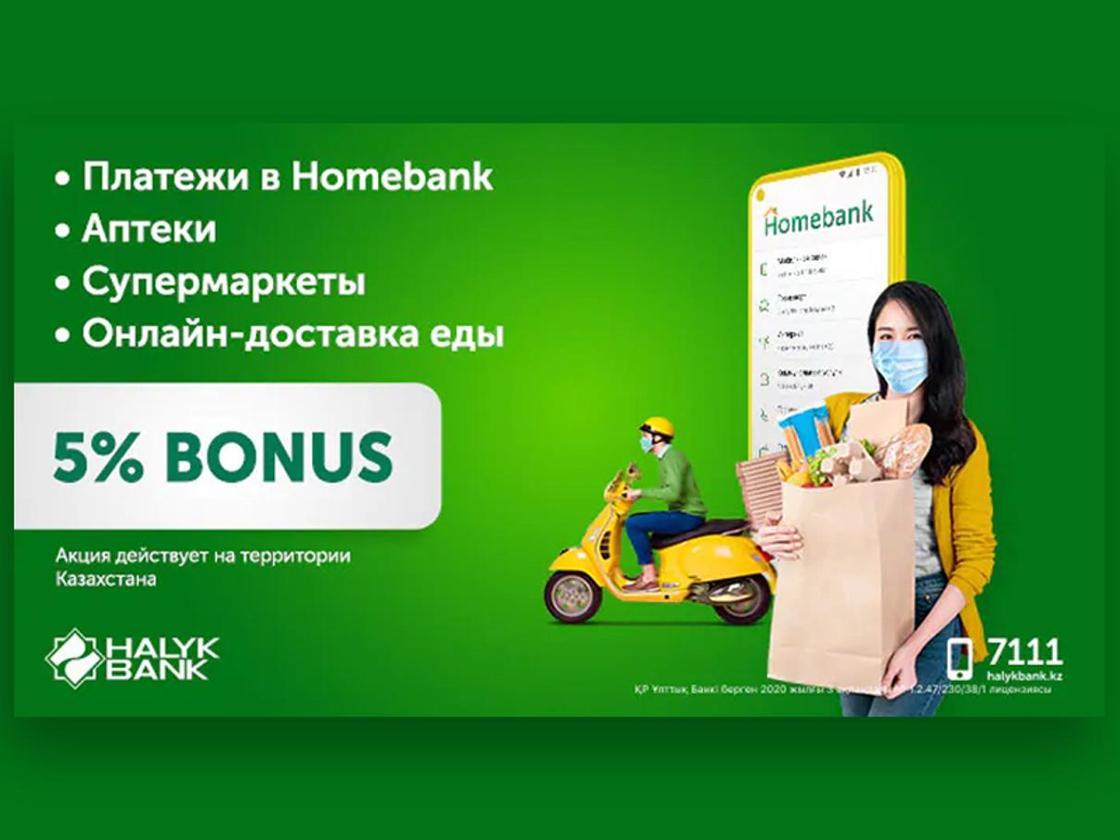 Оплачивай покупки и получай бонус 5% вместе с Halyk Bank