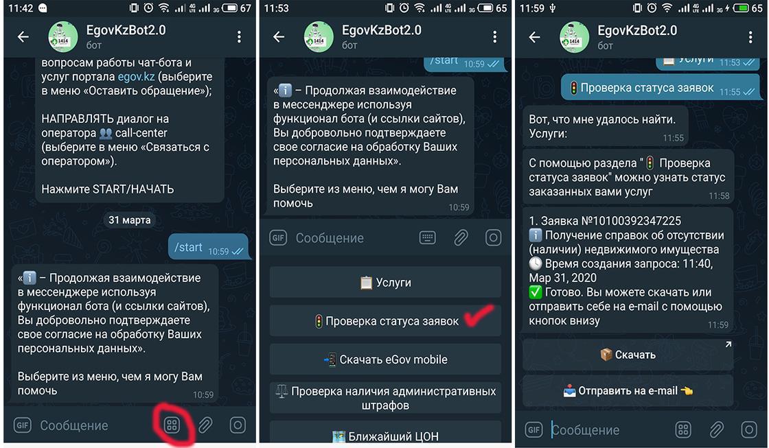 Как получать услуги электронного правительства через Telegram-бот