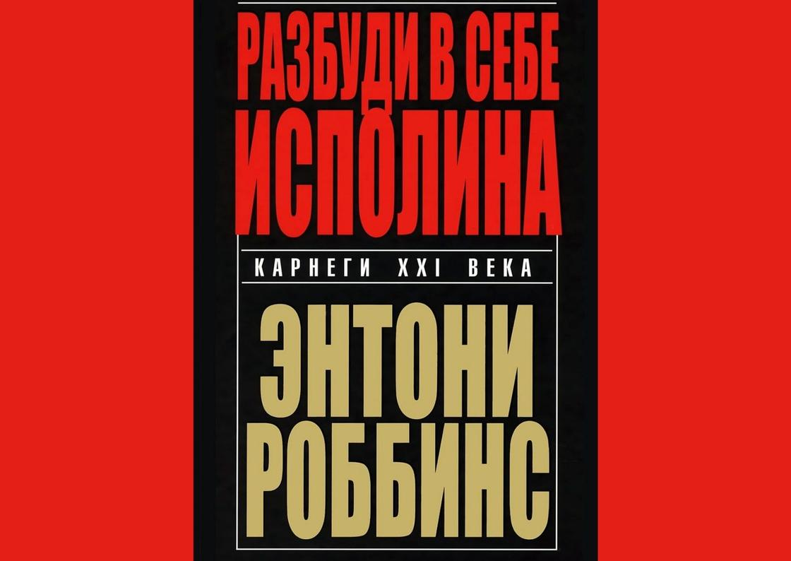 Обложка книги «Разбуди в себе исполина»