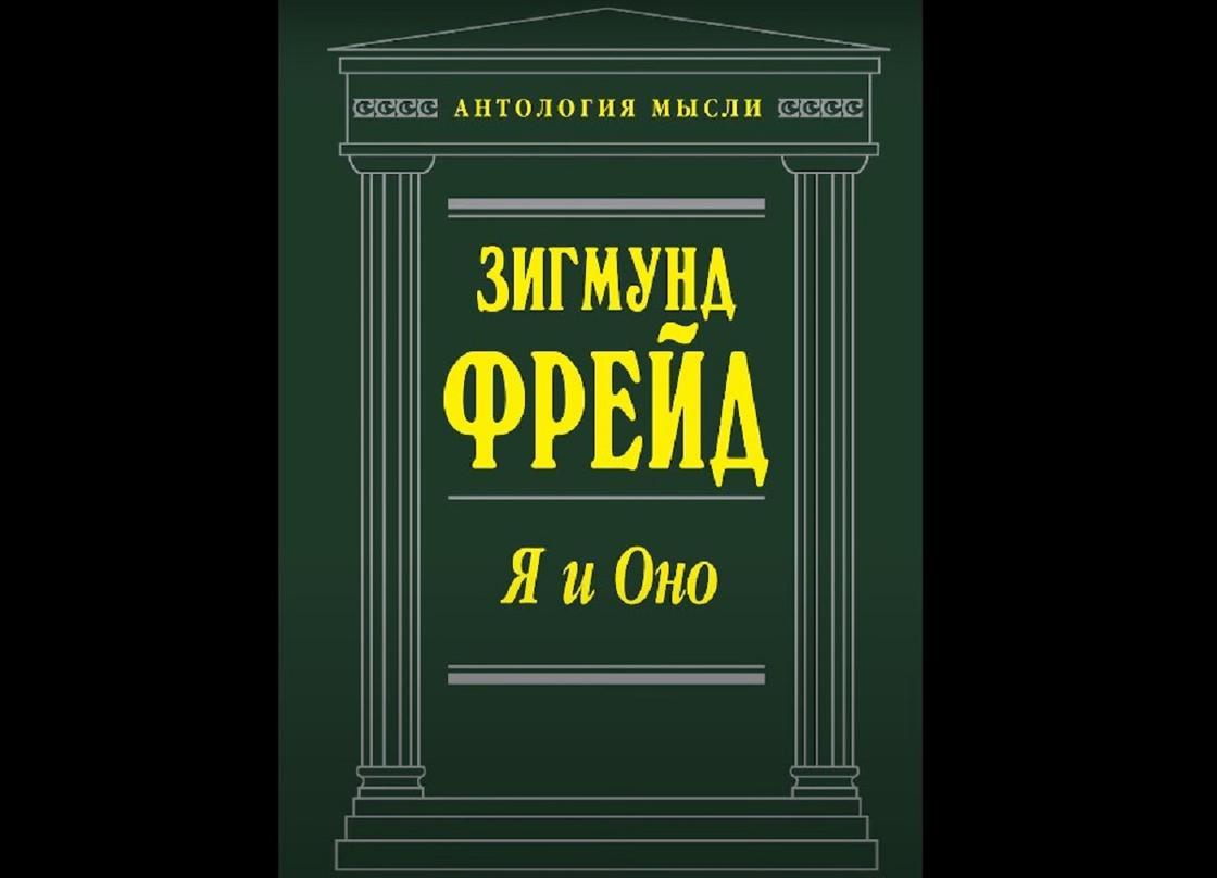 Обложка книги «Я и Оно»