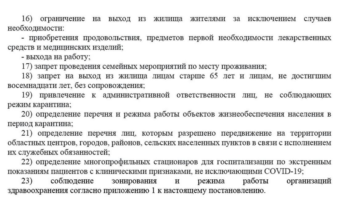 Карантинные меры усилили во всех регионах Казахстана