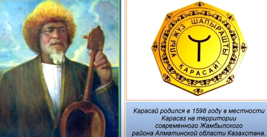 Карасай батыр, герб его рода