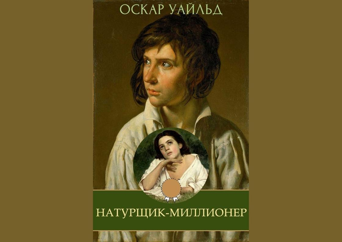 Обложка книги «Натурщик-миллионер»