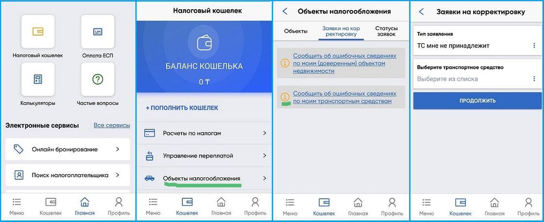 Интерфейс приложения e-salyq