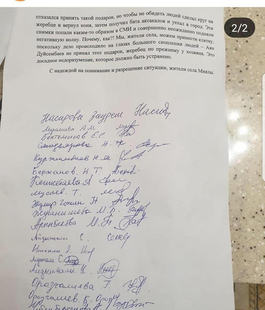 """""""Сыйлықты қабылдамаған"""": Атырай облысының полиция департаментінің басшысын жақтаған петиция пайда болды"""