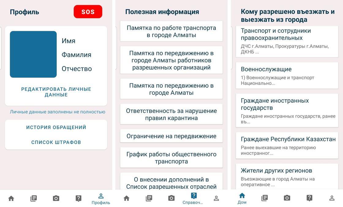 Как пользоваться приложением E-Polisia KZ