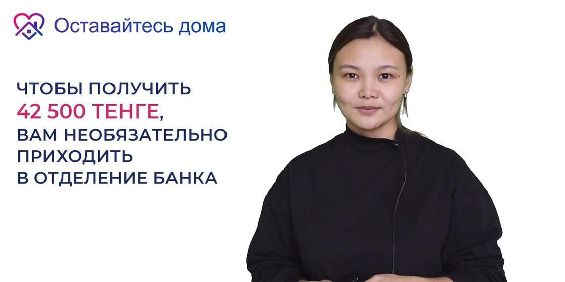 Евразийский банк открывает счета и карты для выплаты в 42 500 тг дистанционно