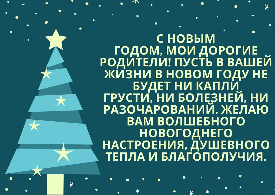 Пожелание на Новый год 2021 в прозе