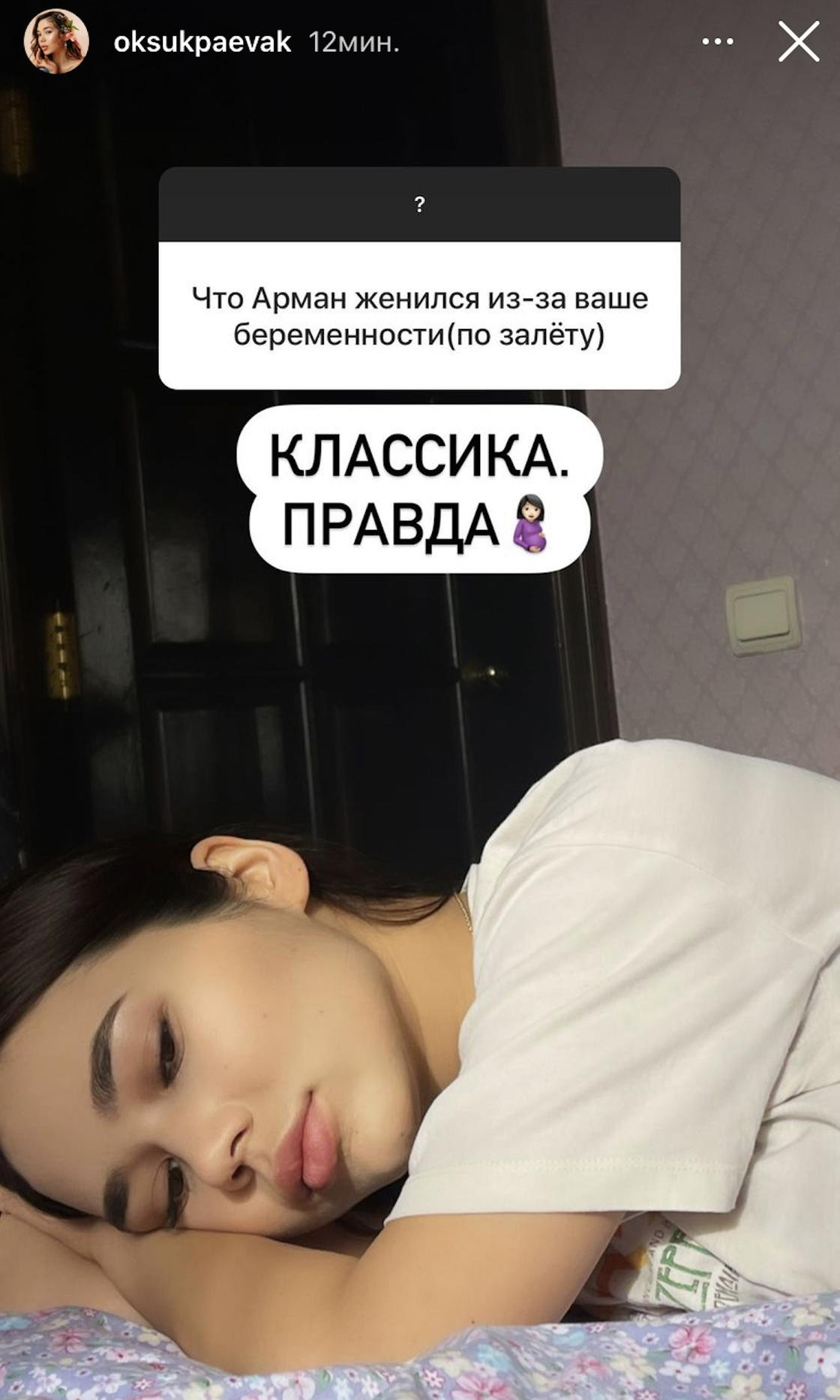 Карина Оксукпаева