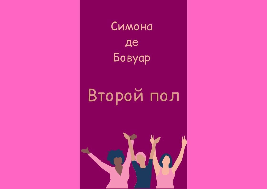 Обложка книги «Второй пол»