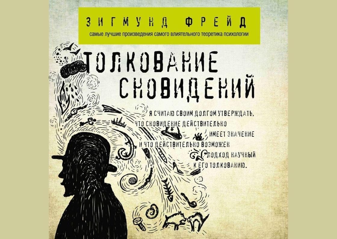 Обложка книги «Толкование сновидений»