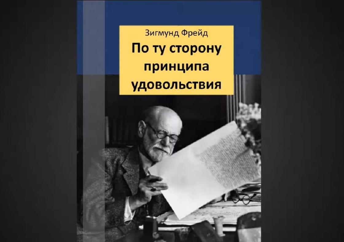 Обложка книги «По ту сторону принципа удовольствия»
