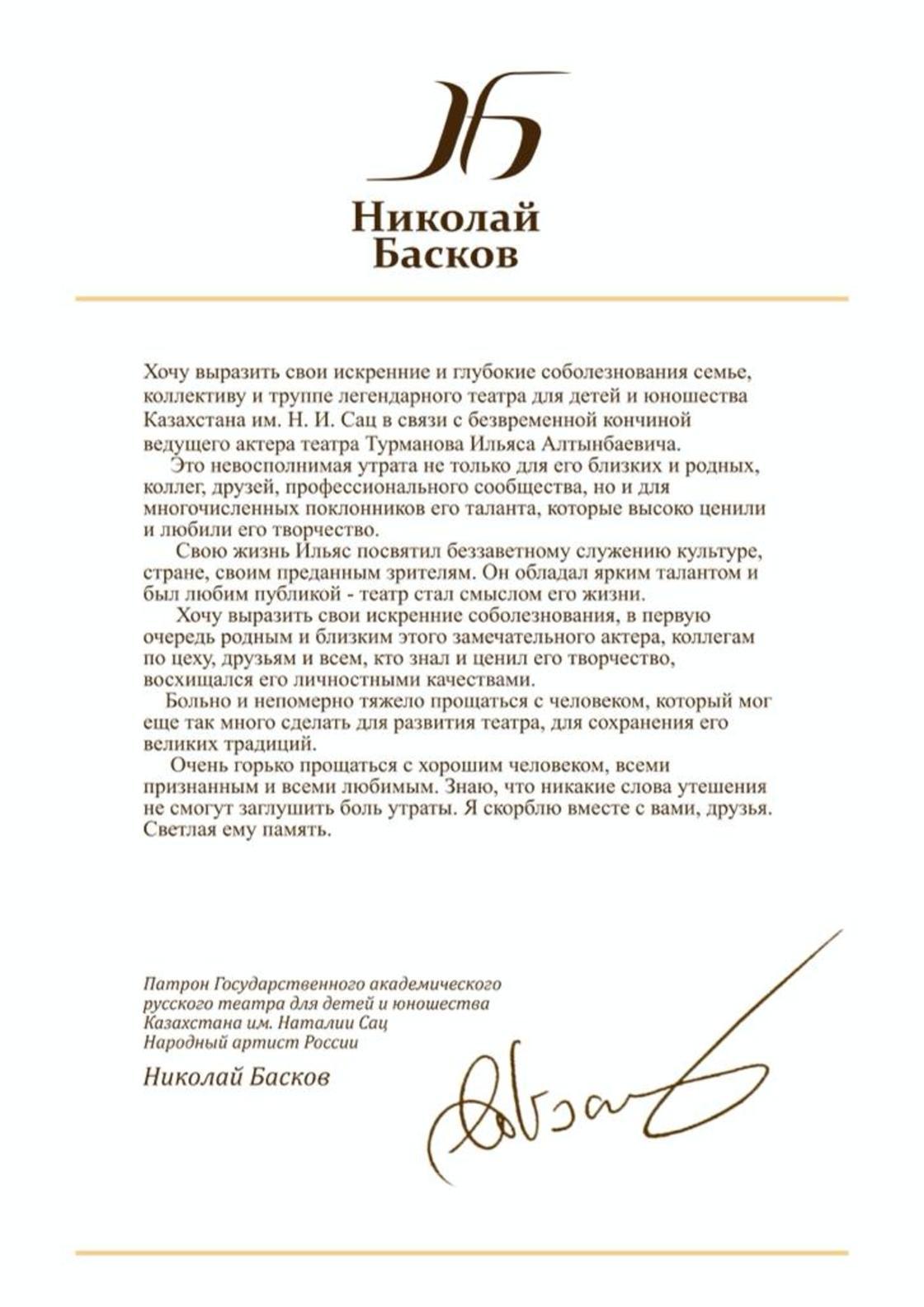 Письмо Николая Баскова
