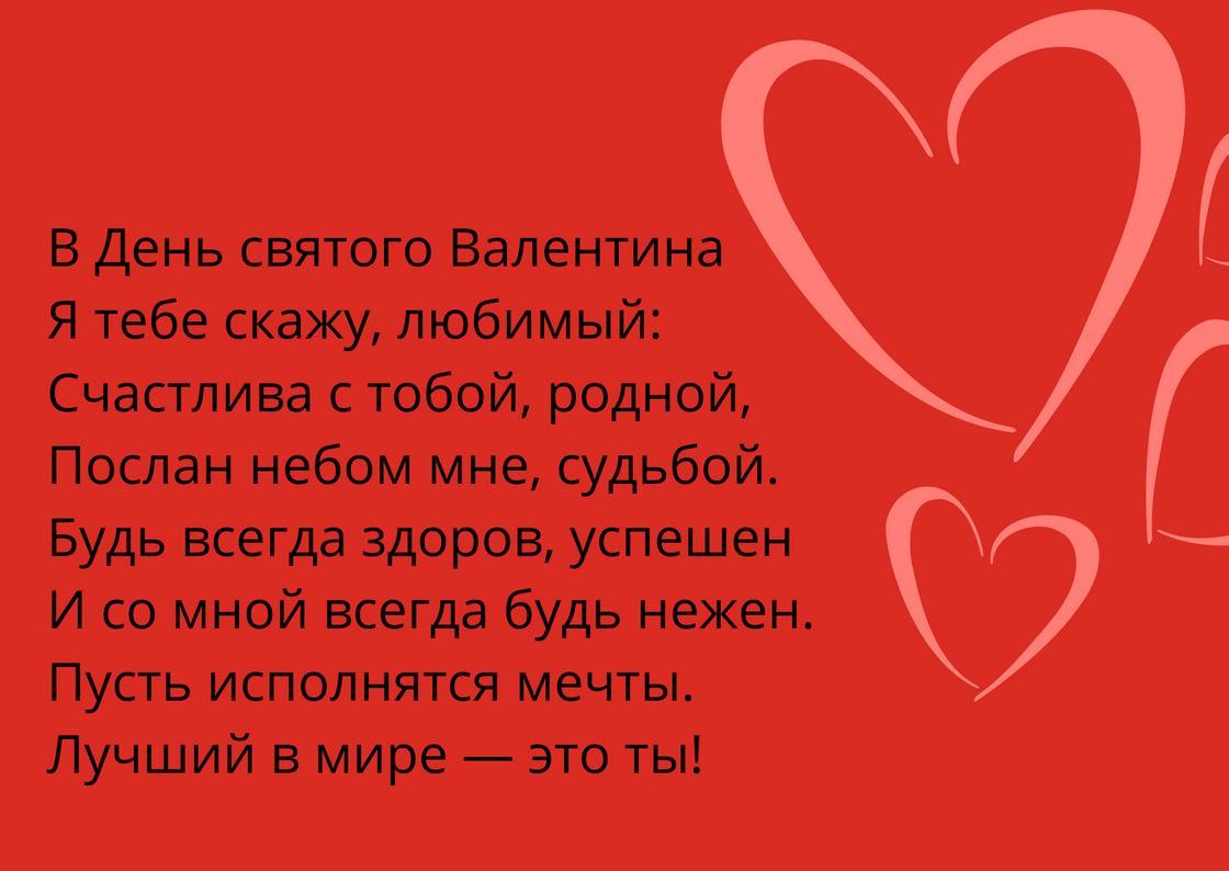 Поздравление с Днем святого Валентина на открытке