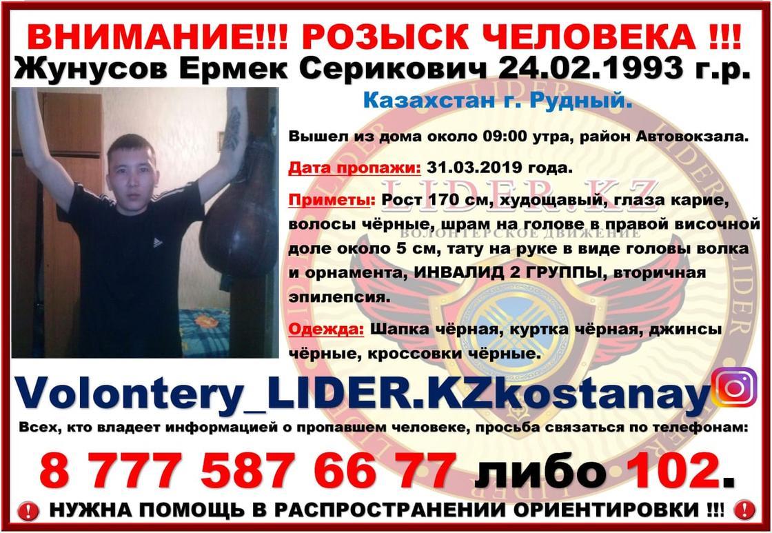 Ермек Жүнісов, фото: lider.kz