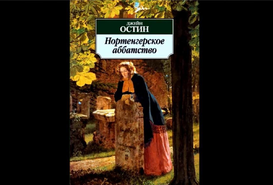 Обложка книги «Нортенгерское аббатство»