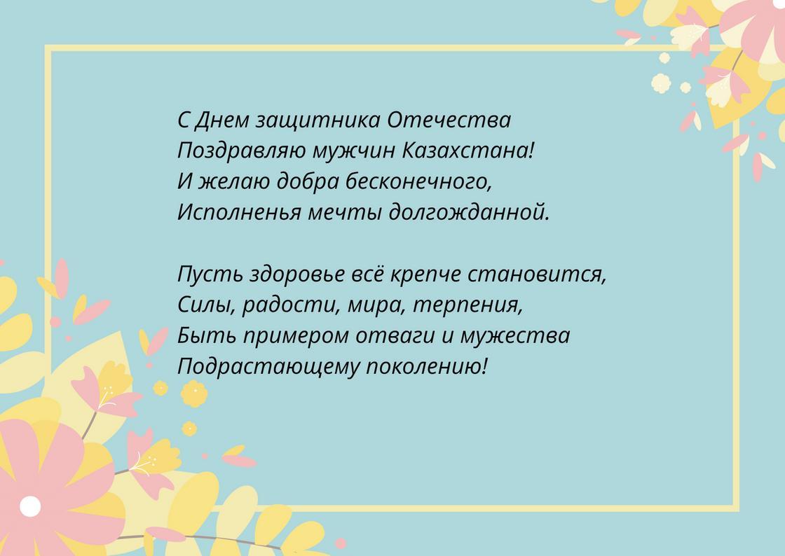 Поздравление с Днем защитника Отечества на открытке