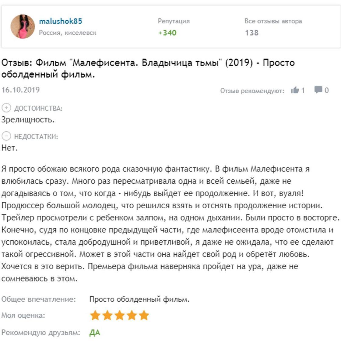 «Малефисента 2»: отзывы профессионалов
