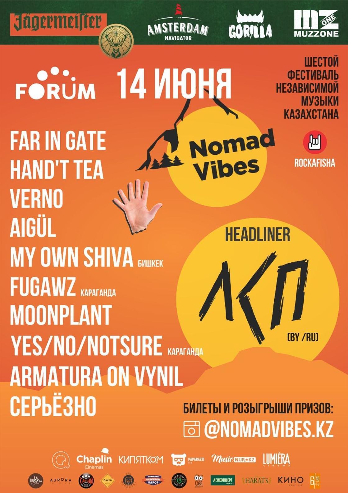 Итак, друзья! Мы готовы анонсировать полный лайнап шестого фестиваля Nomad Vibes
