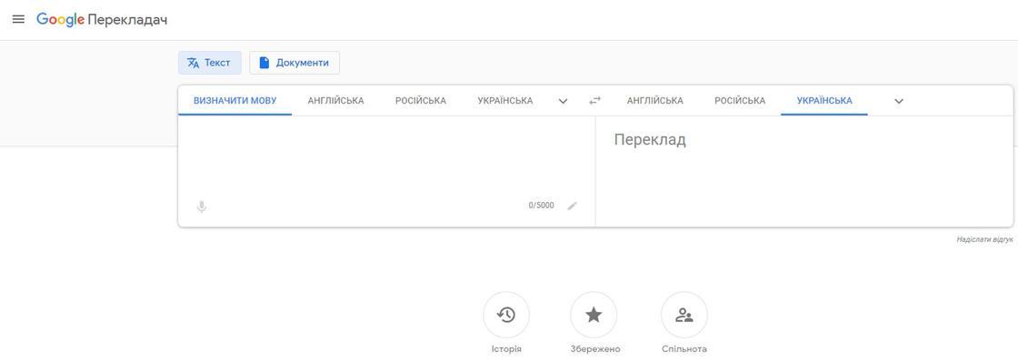 Онлайн переводчик: Гугл переводчик