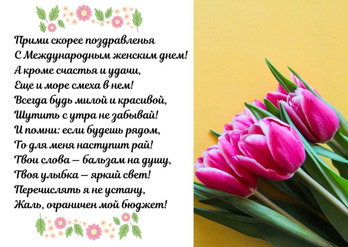 Пожелание с 8 Марта, стих, открытка