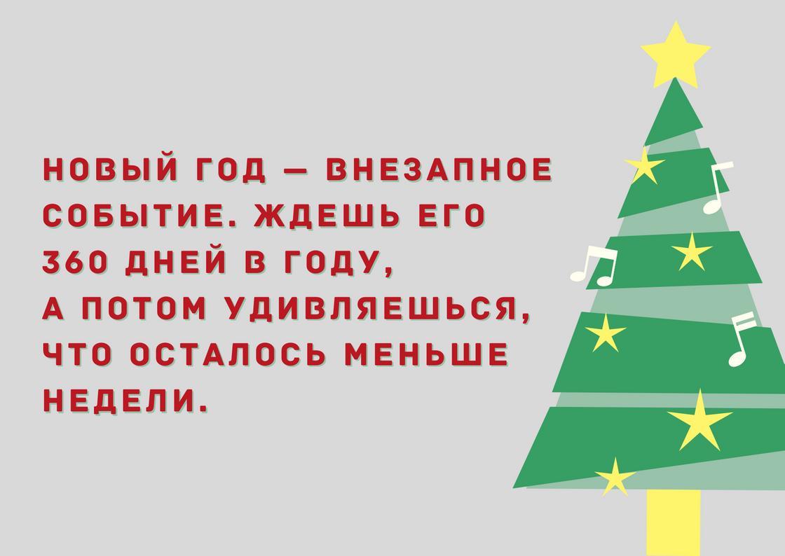 цитата про Новый год