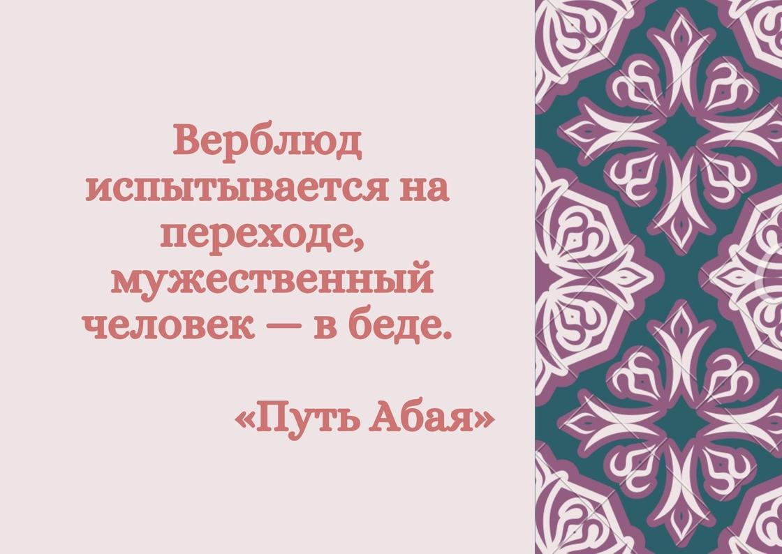 Цитата Мухтара Ауэзова
