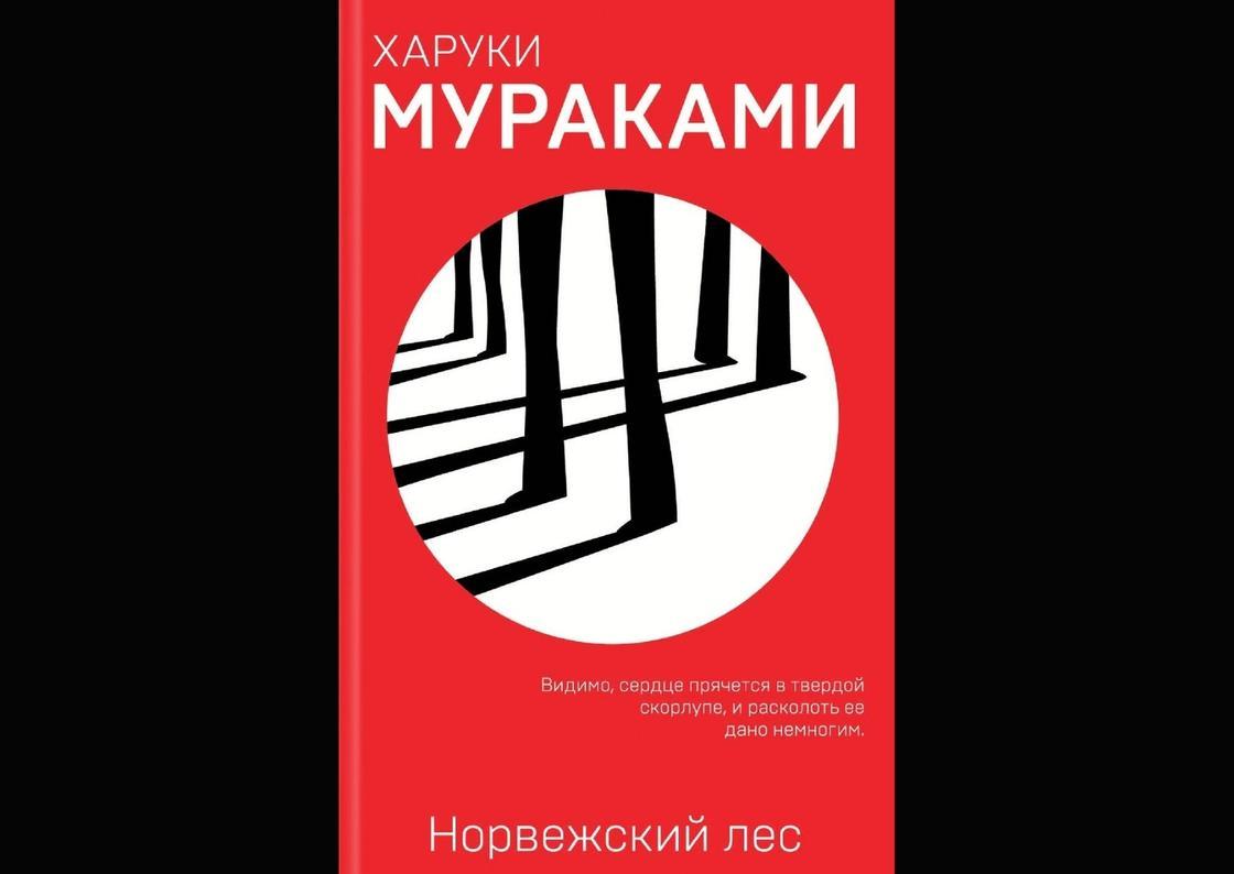 Обложка книги «Норвежский лес»