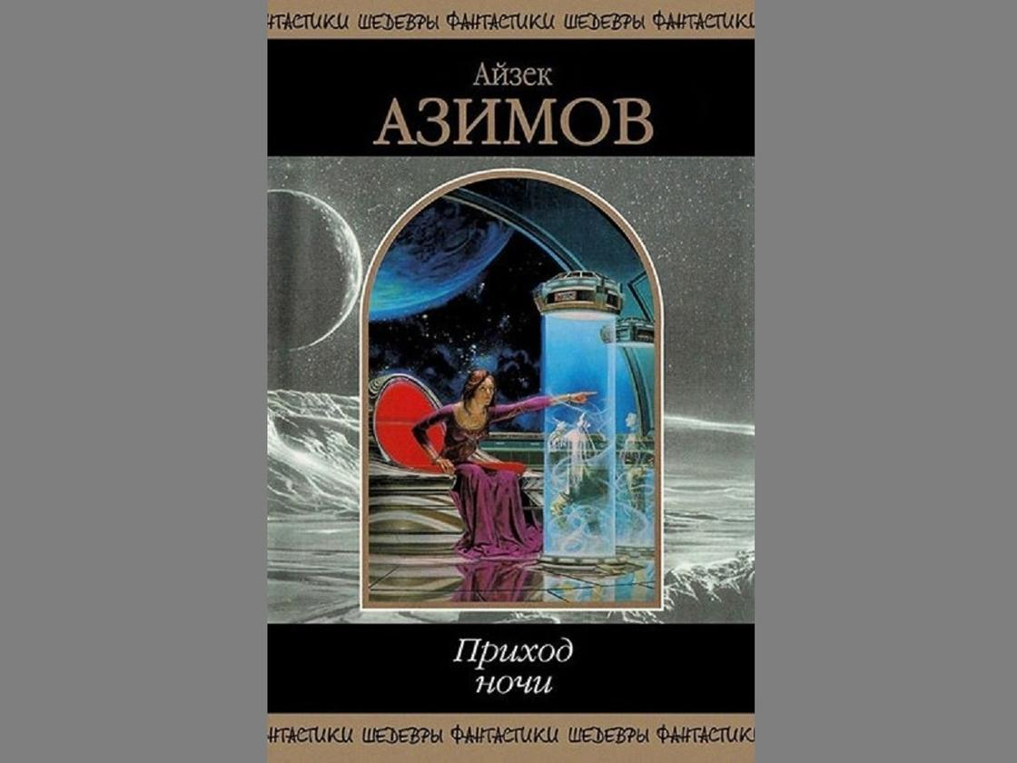 Обложка книги «Приход ночи»