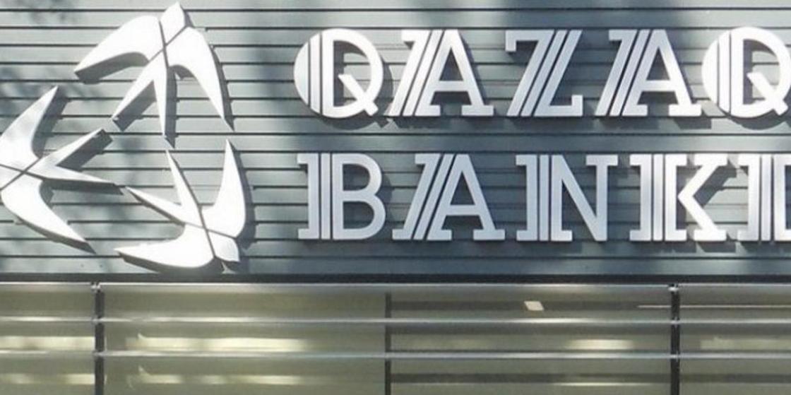 Вкладчики Qazaq Banki смогут получить выплаты после 24 декабря