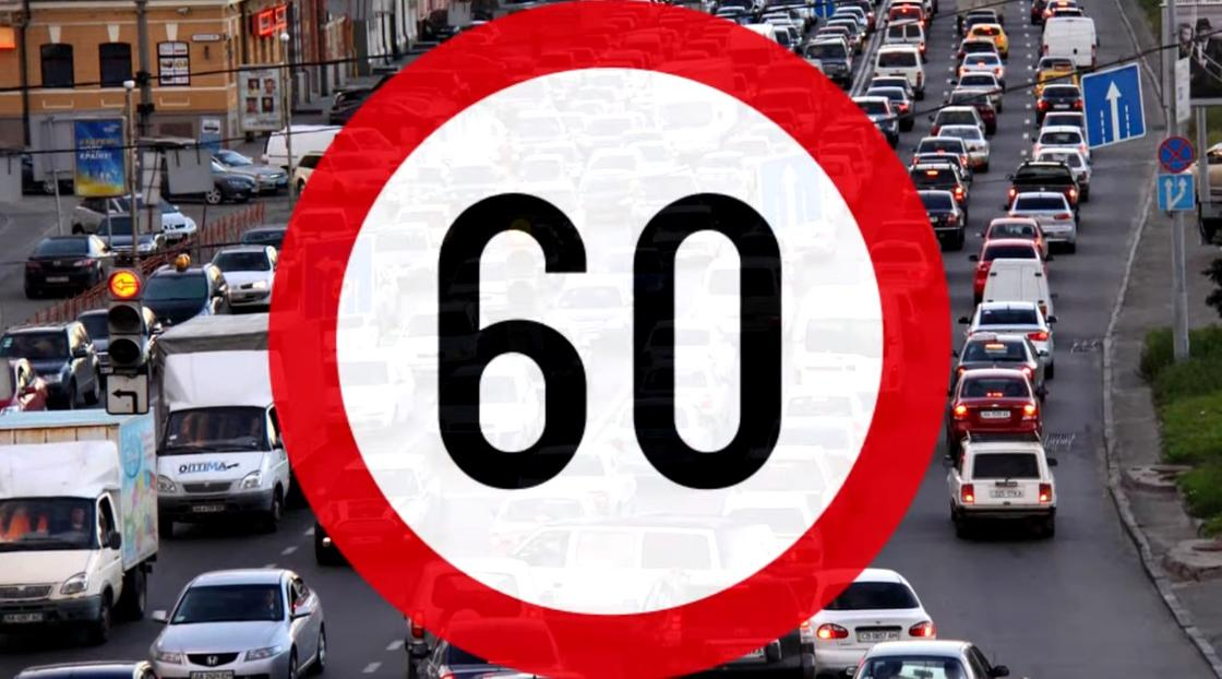 Знак ограничения скорости до 60 км на фоне дороги
