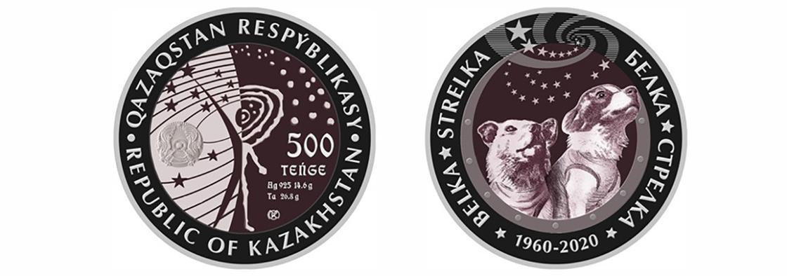 """Новая монета """"Белка-Стрелка"""" номиналом 500 тенге"""