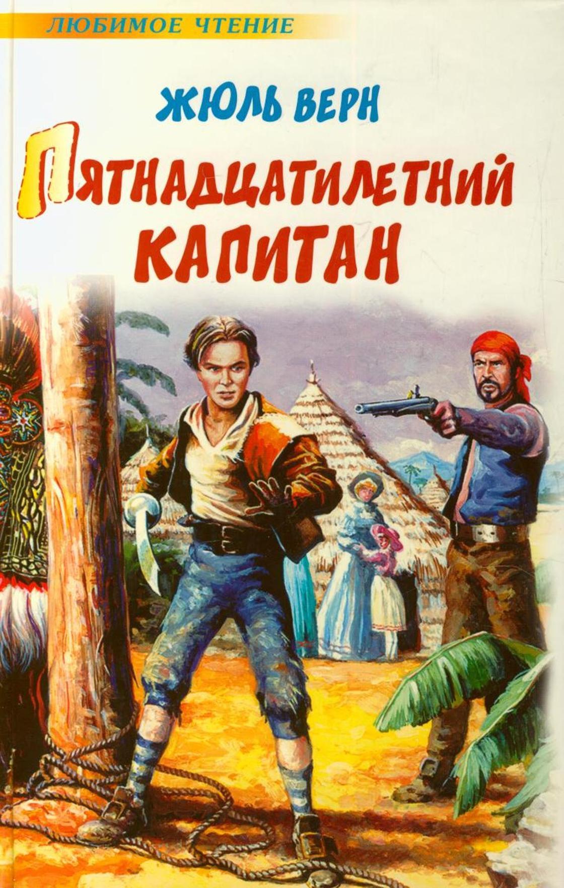 Жюль Верн: книги для детей